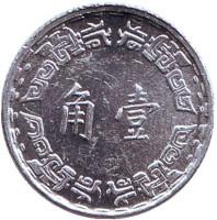 Монета 1 джао. 1970 год, Тайвань.