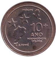 10 лет Независимости. Монета 100 добр. 1985 год, Республика Сан-Томе и Принсипи.