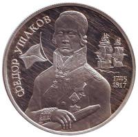 250 лет со дня рождения Фёдора Фёдоровича Ушакова. Монета 2 рубля. 1994 год, Россия.