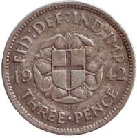 Монета 3 пенса. 1942 год, Великобритания.