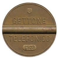 Телефонный жетон. 7503. Италия. 1975 год. (Отметка: ESM)