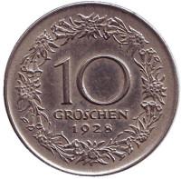 Женщина из Тироля. Монета 10 грошей. 1928 год, Австрия.