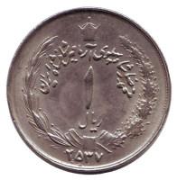 Монета 1 риал. 1978 год, Иран.