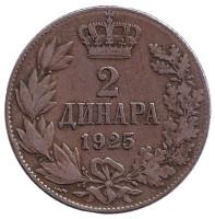"""Монета 2 динара. 1925 год, Югославия. (Отметка монетного двора: """"молния"""")"""