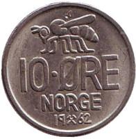 Пчела. 10 эре. 1962 год, Норвегия.