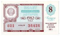 Денежно-вещевая лотерея. Лотерейный билет. 1982 год. (Выпуск 8).