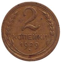 Монета 2 копейки. 1929 год, СССР.