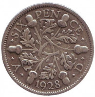 Монета 6 пенсов. 1928 год, Великобритания.