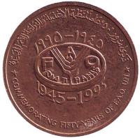 50-летие ФАО. Монета 10 байз, 1995 год, Оман. Из обращения.