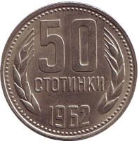 Монета 50 стотинок. 1962 год, Болгария. (aUNC)