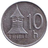 Деревянная колокольня. Монета 10 геллеров. 1998 год, Словакия.