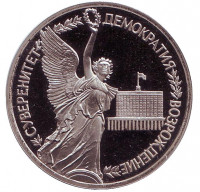 Годовщина Государственного суверенитета России. Монета 1 рубль, 1992 год, Россия. (Пруф)