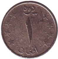 Монета 1 афгани. 1980 год, Афганистан.