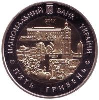 85 лет Винницкой области. Монета 5 гривен. 2017 год, Украина.