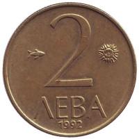 Монета 2 лева. 1992 год, Болгария.