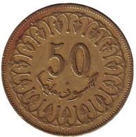 Монета 50 миллимов. 2007 год, Тунис.