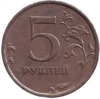 Монета 5 рублей. 2008 год (СПМД), Россия. Из обращения.