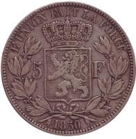 Леопольд I. Монета 5 франков. 1850 год, Бельгия.
