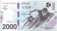 Зимние Олимпийские Игры 2018 года в Пхёнчане. Банкнота 2000 вон. 2017 год, Южная Корея.