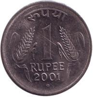 "Монета 1 рупия. 2001 год, Индия. (""*"" - Хайдарабад)"