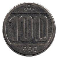 Монета 100 аустралей. 1990 год, Аргентина. Из обращения.