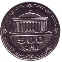 Дворец международных форумов г. Ташкента. Монета 500 сумов. 2018 год, Узбекистан.