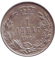 Монета 1 динар. 1925 год, Югославия. (Без отметки монетного двора)