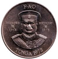 60 лет королю Тауфа'ахау Тупоу IV. ФАО. Монета 2 паанга. 1978 год, Тонга.