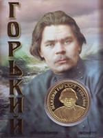 Максим Горький. 150 лет со дня рождения. Сувенирный жетон.