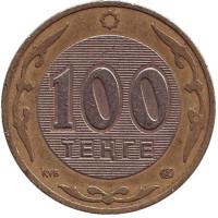 Монета 100 тенге, 2005 год, Казахстан.