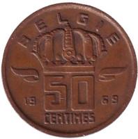 50 сантимов. 1969 год, Бельгия. (Belgie)