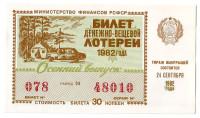 Денежно-вещевая лотерея. Лотерейный билет. 1982 год. (Осенний выпуск).