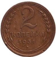 Монета 2 копейки. 1931 год, СССР.