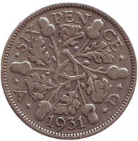 Монета 6 пенсов. 1931 год, Великобритания.