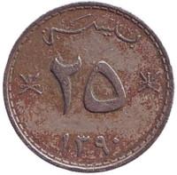 Монета 25 байз. 1970 год, Маскат и Оман.