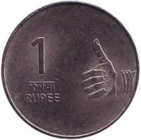 "Монета 1 рупия. 2008 год, Индия. (""*"" - Хайдарабад)"