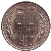 Монета 50 стотинок. 1990 год, Болгария. (aUNC)
