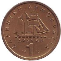 Монета 1 драхма. 1976 год, Греция.