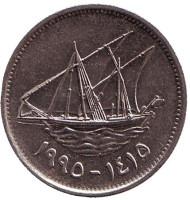 Парусник. Монета 20 филсов. 1995 год, Кувейт.