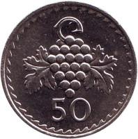 Гроздь винограда. Монета 50 миллей. 1981 год, Кипр. aUNC.