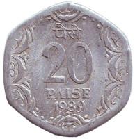 "Монета 20 пайсов. 1989 год, Индия. (""*"" - Хайдарабад)."