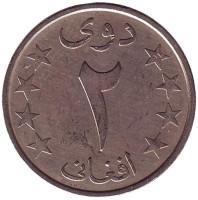 Монета 2 афгани. 1980 год, Афганистан.