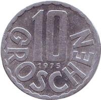 10 грошей. 1975 год, Австрия.