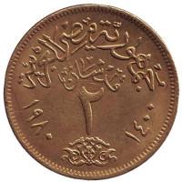 Монета 2 пиастра. 1980 год, Египет.