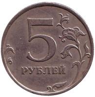 Монета 5 рублей. 2009 год (ММД), Россия. (Немагнитные). Из обращения.