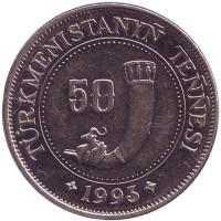 Монета 50 тенге, 1993 год, Туркменистан.