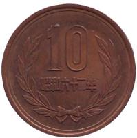 Монета 10 йен. 1987 год, Япония.