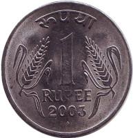 """Монета 1 рупия. 2003 год, Индия. (""""♦"""" - Мумбаи)"""