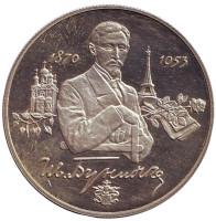 225 лет со дня рождения Ивана Андреевича Крылова. Монета 2 рубля. 1995 год, Россия.