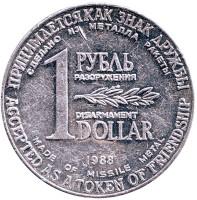 Монета разоружения. Рубль-доллар. 1988 год. Из обращения.